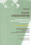 Abstract from Seoul National University & Korea Military Academy International Conference on Armed Forces & Conflict Resolution in a Globalized World