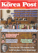June 2009 issue cover page of The Korea Post